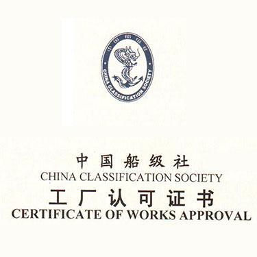 宝钛股份取得钛及钛合金铸件产品中国船级社工厂认可证书